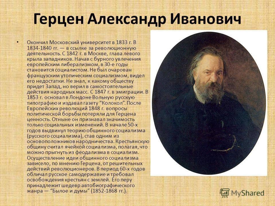 А.и. герцен: идеи | история российской империи