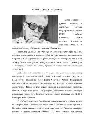 Борис васильев - список книг по порядку, биография