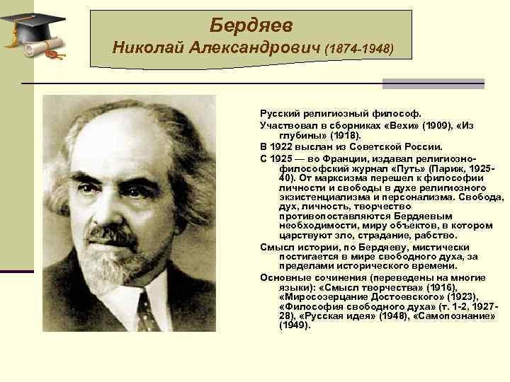 Бердяев биография, бердяев николай александрович биография читать, бердяев николай александрович биография читать онлайн