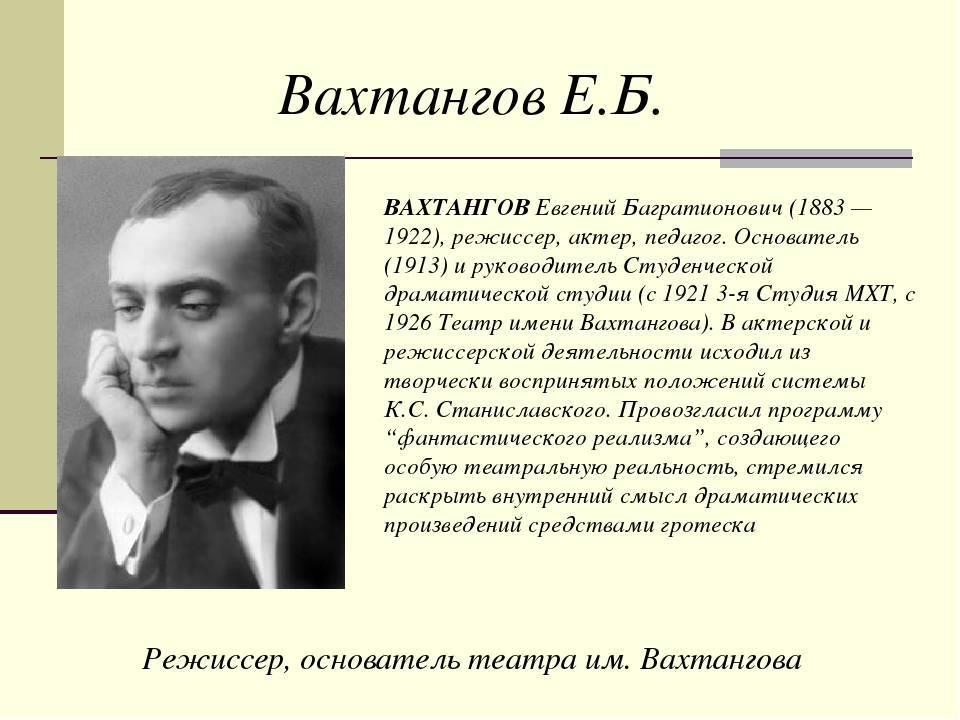 Евгений вахтангов - биография, информация, личная жизнь, фото