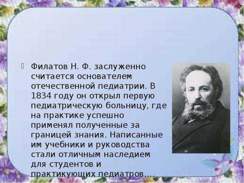 Филатов, нил фёдорович — википедия. что такое филатов, нил фёдорович