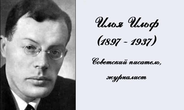 Илья ильф: биография, семья, цитаты и лучшие книги