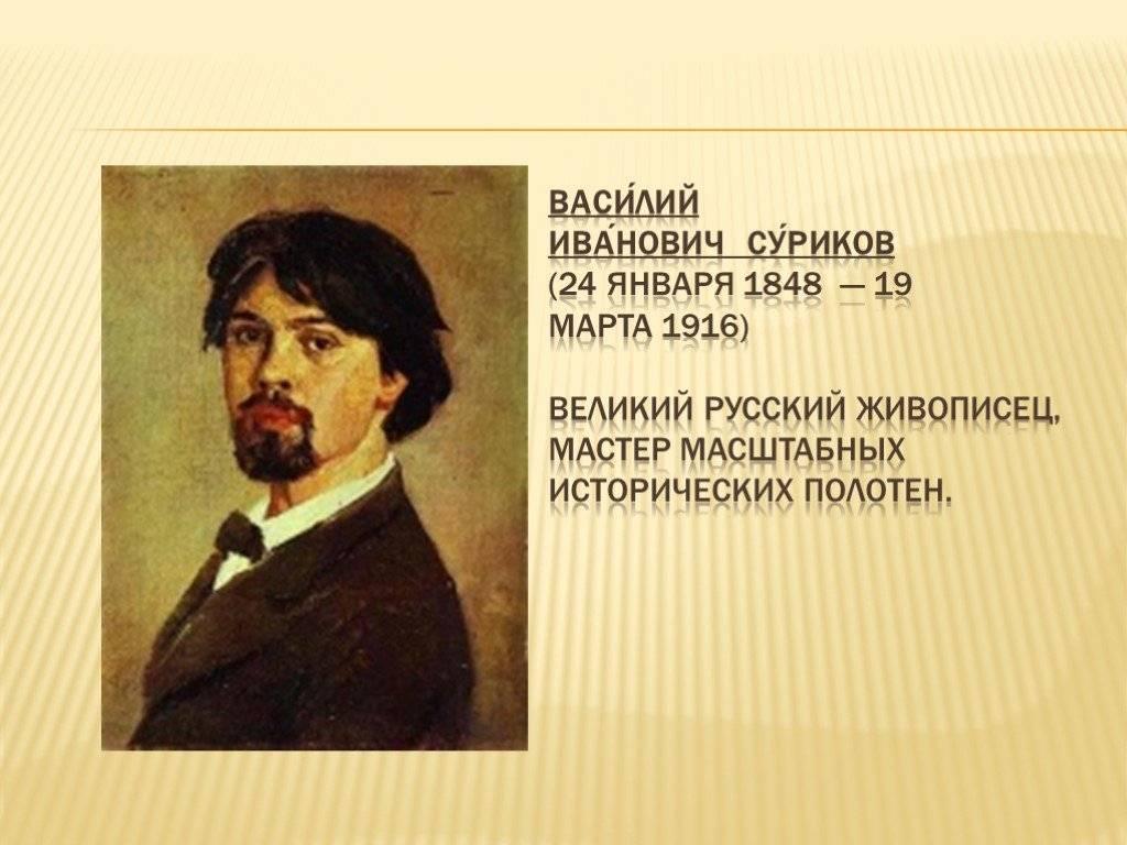 Василий суриков – биография, фото, личная жизнь, картины, произведения - 24сми