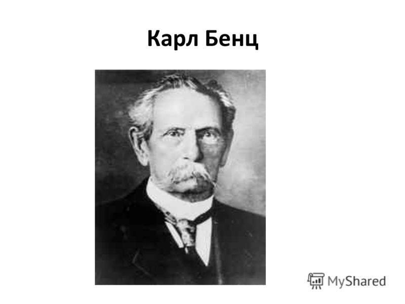 Карл бенц - биография и семья