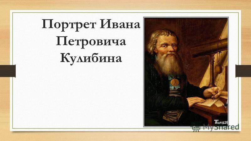 Иван кулибин — старообрядец-изобретатель