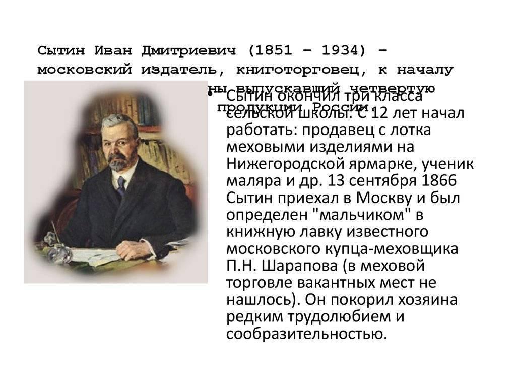 Сытин, иван дмитриевич — википедия