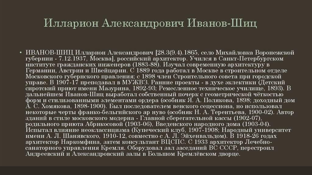 Иванов-шиц - вики