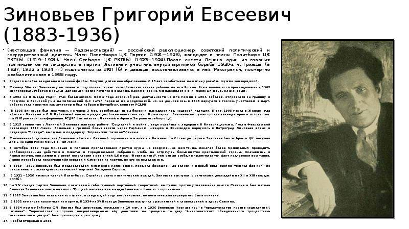 Григорий евсеевич зиновьев - вики