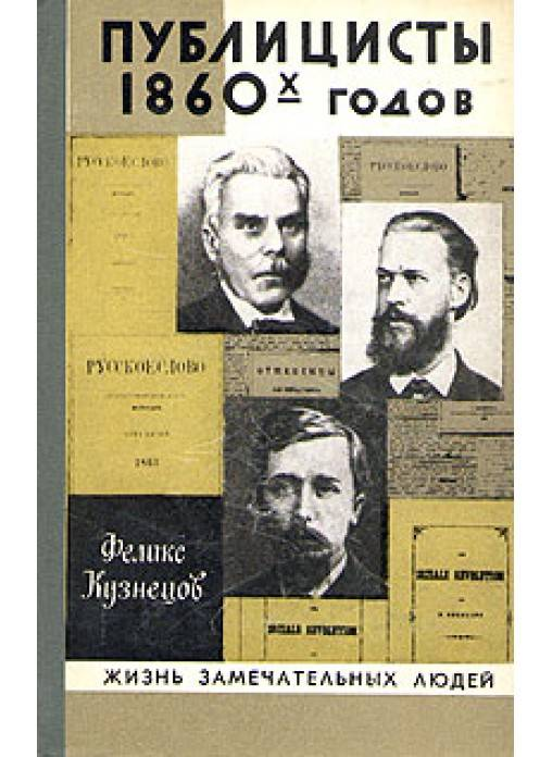 Политики и их биографии