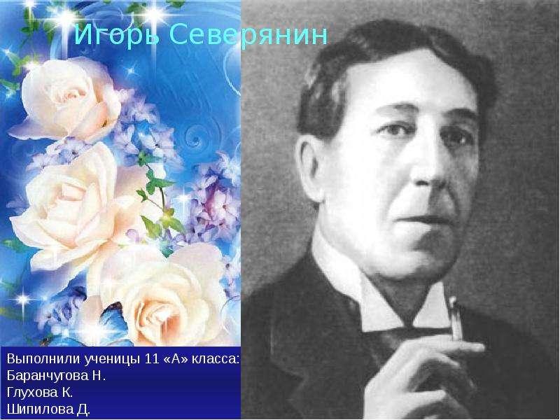 Краткая биография северянина