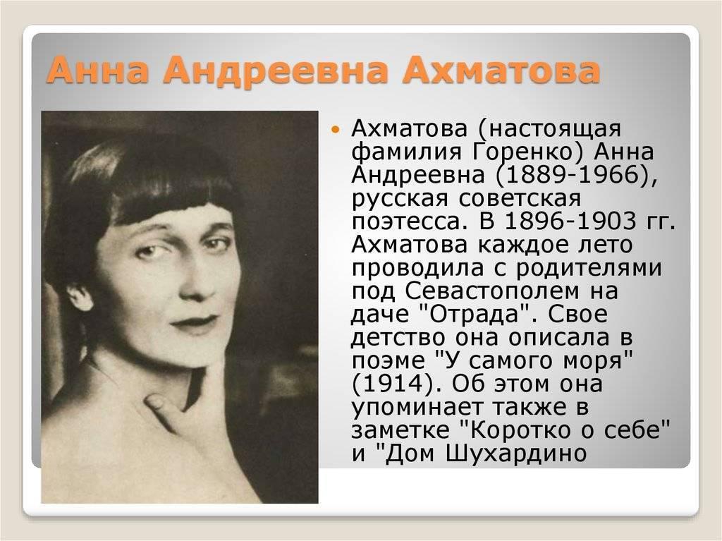 Анна ахматова стихи — читать стихотворения онлайн на портале поэтессы