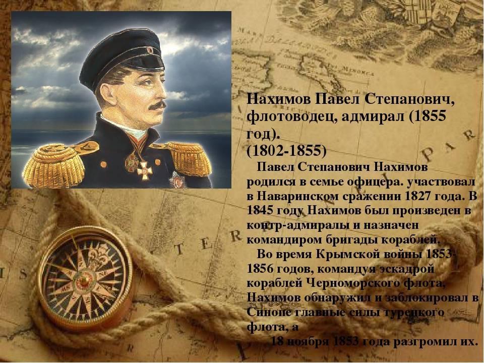 Павел степанович нахимов, адмирал: биография, карьера, награды, память - nacion.ru