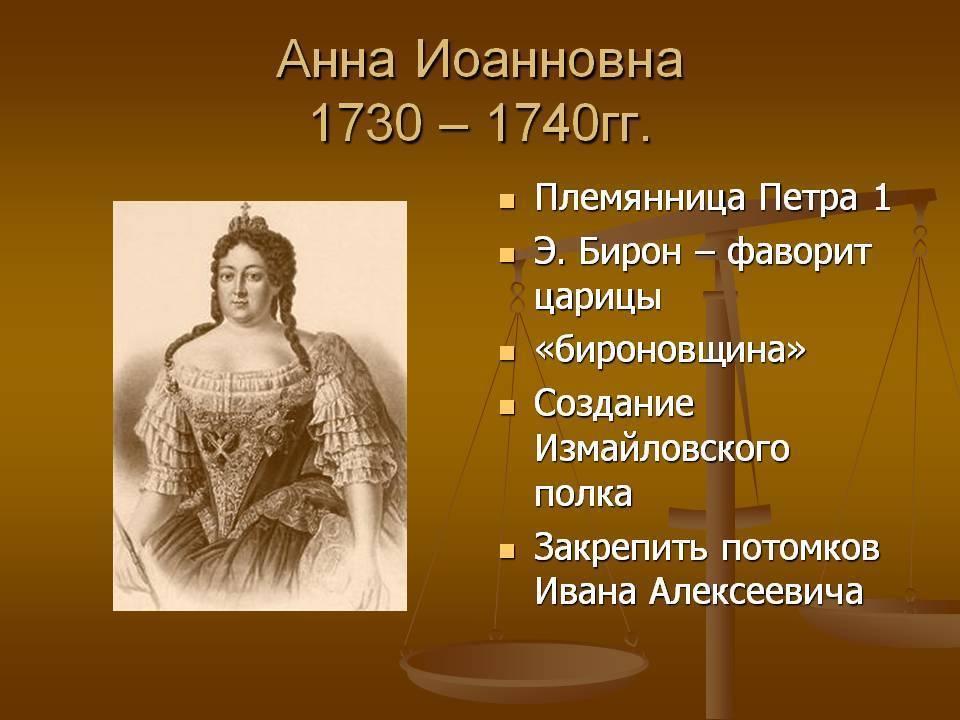 Анна иоанновна: помещица на российском престоле