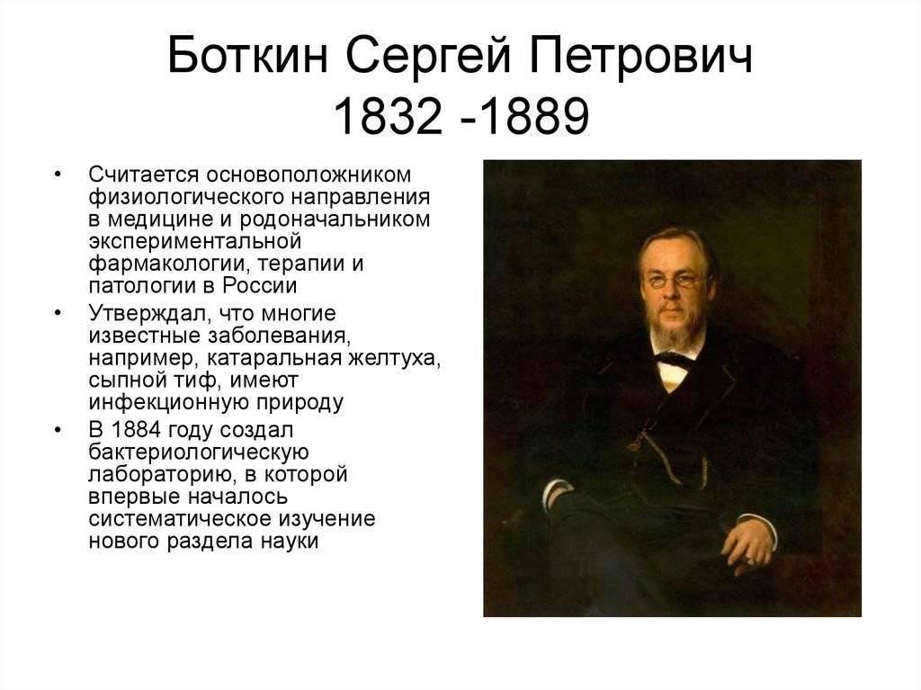 Сергей петрович боткин. реферат. медицина, физкультура, здравоохранение. 2013-11-01
