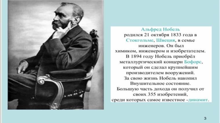 Альфред нобель - биография, факты, фото