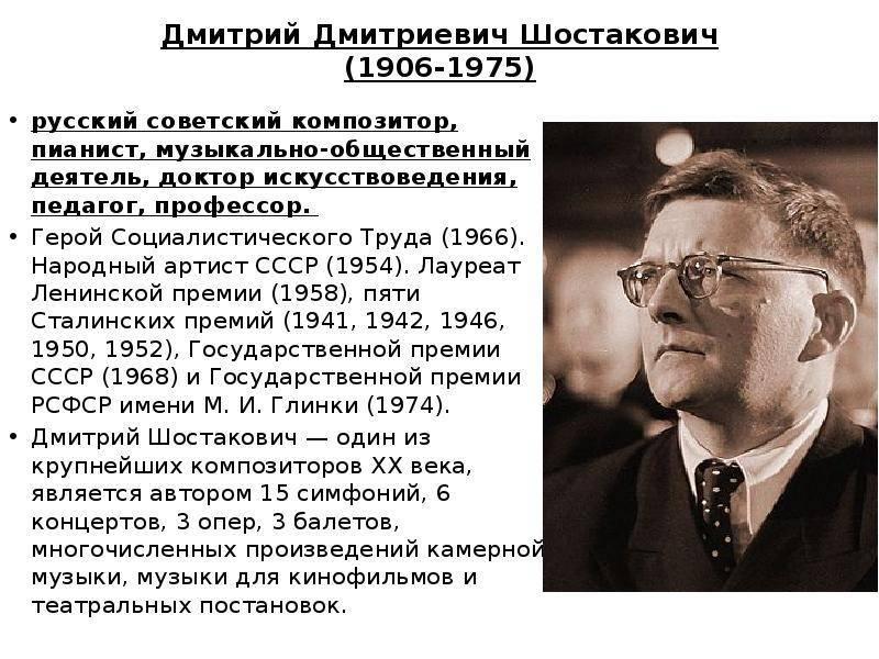 Шостакович максим дмитриевич: биография, творчество
