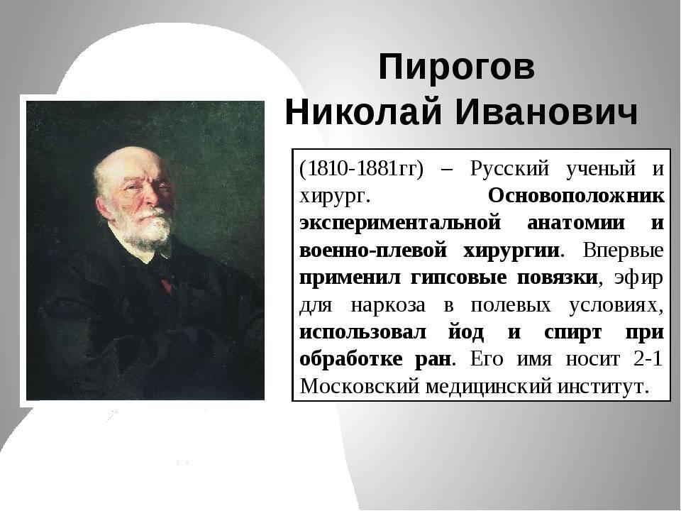 Пирогов, николай иванович — википедия. что такое пирогов, николай иванович