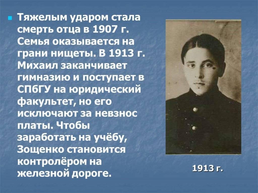 Михаил михайлович зощенко, краткая биография