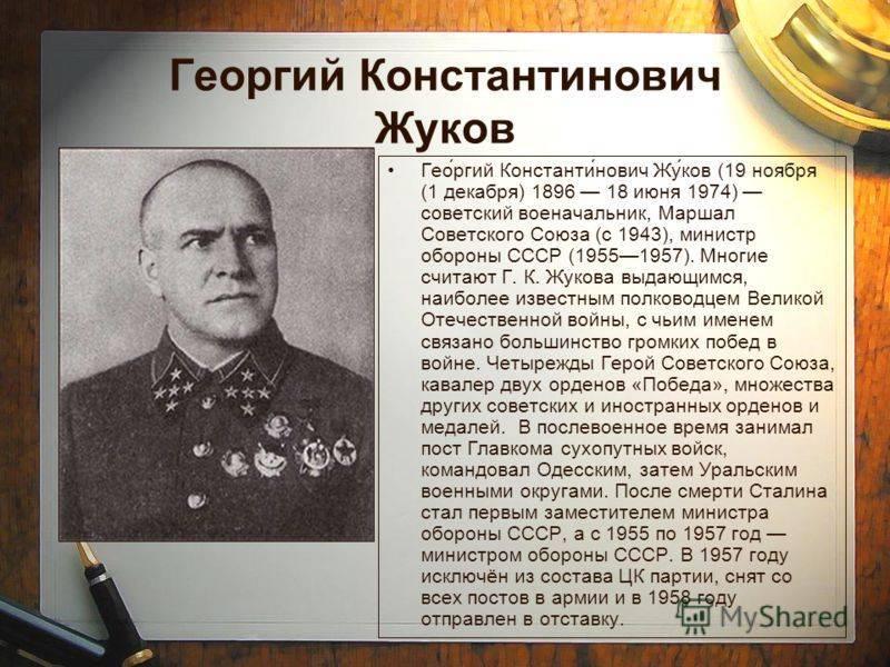 Георгий константинович жуков | портал органов власти калужской области