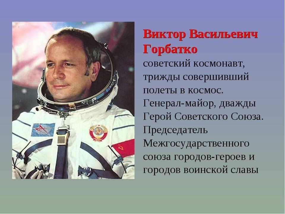 Космонавты ссср, список по порядку, первые российские женщины космонавты, первый советский космонавт вышедший в открытый космос   tvercult.ru