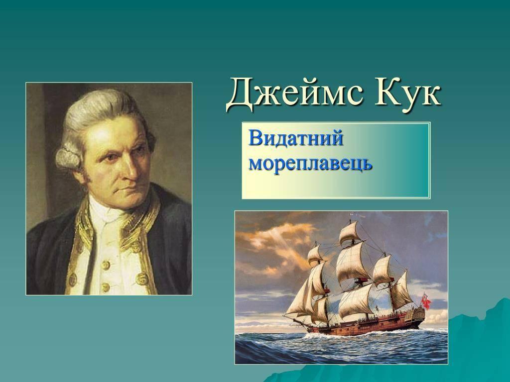 Чем прославился и каким был английский капитан джеймс кук: кратко про характер и жизнь мореплавателя