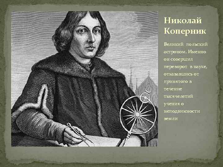 Николай коперник: биография и его открытия
