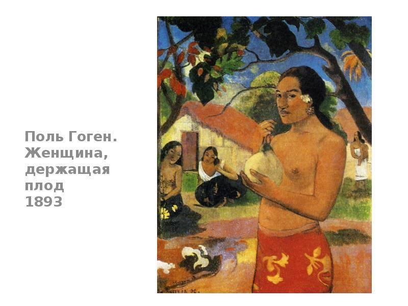 Поль гоген - его живопись и биография (на фото: автопортрет)
