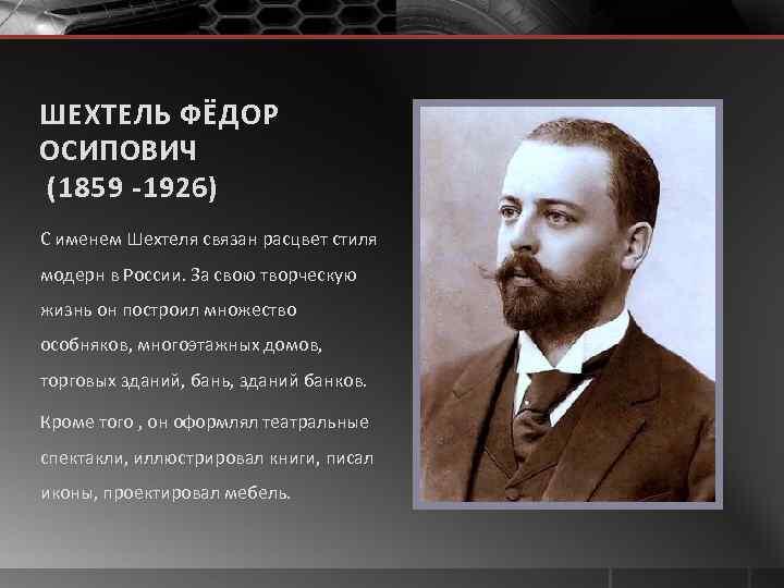 Шехтель фёдор осипович биография кратко, творчество, фото