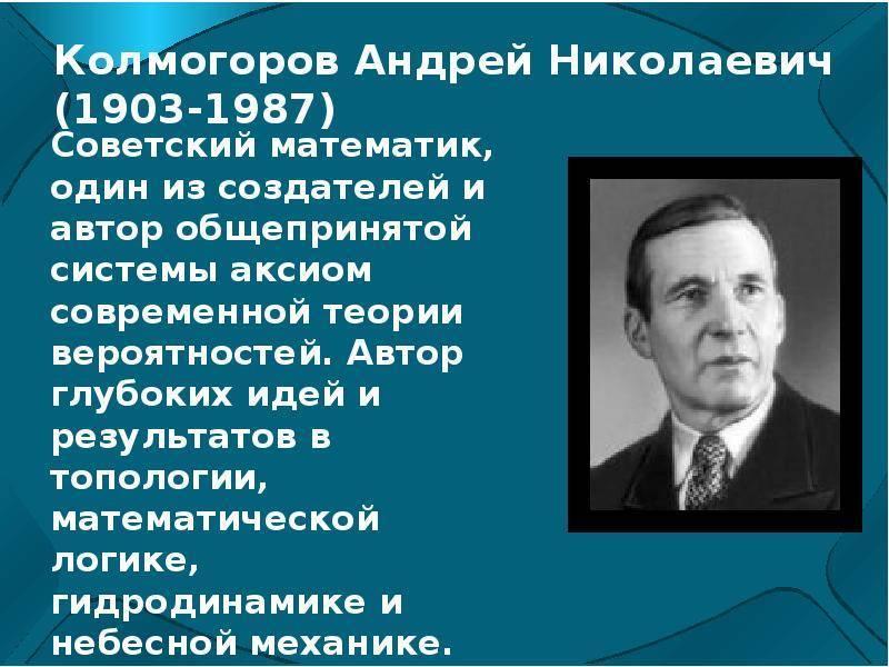 Андрей колмогоров - биография, факты, фото > точка-ру