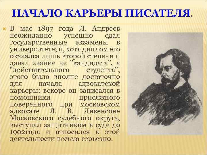 Леонид андреев — биография. факты. личная жизнь