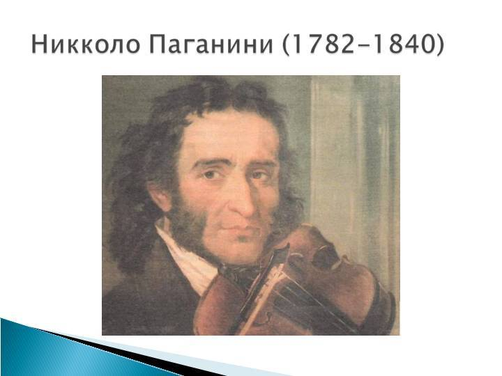 Никколо паганини: биография и интересные факты из жизни, факты и мифы :: syl.ru