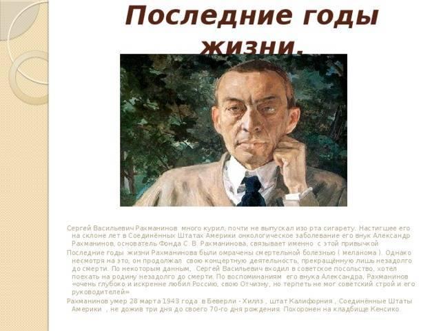 Сергей рахманинов: биография, интересные факты, видео