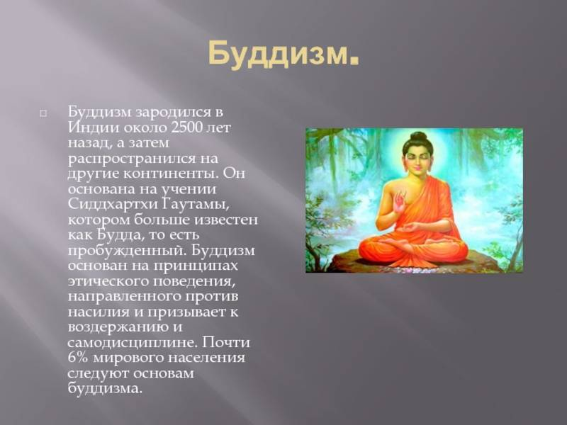 Сиддхартха гаутама: основатель буддизма