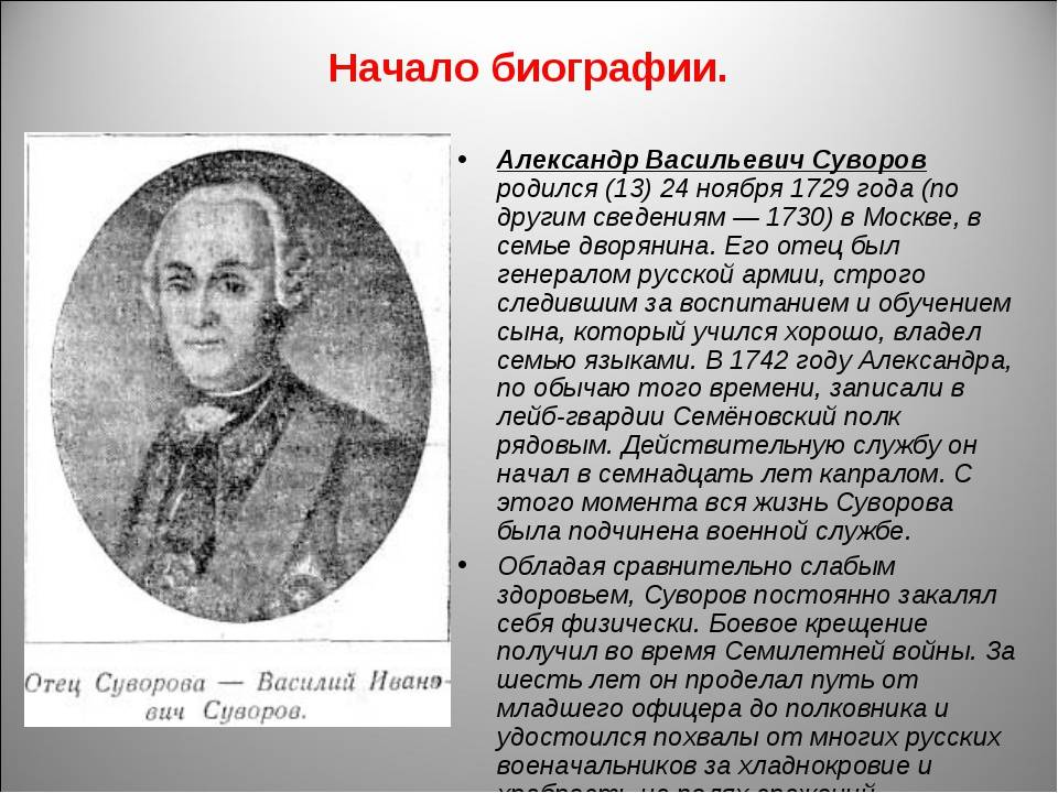 Биография суворова. полководец суворов. подвиги суворова