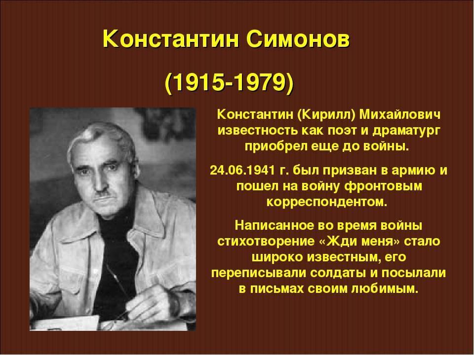 Константин симонов - биография, информация, личная жизнь, фото, видео