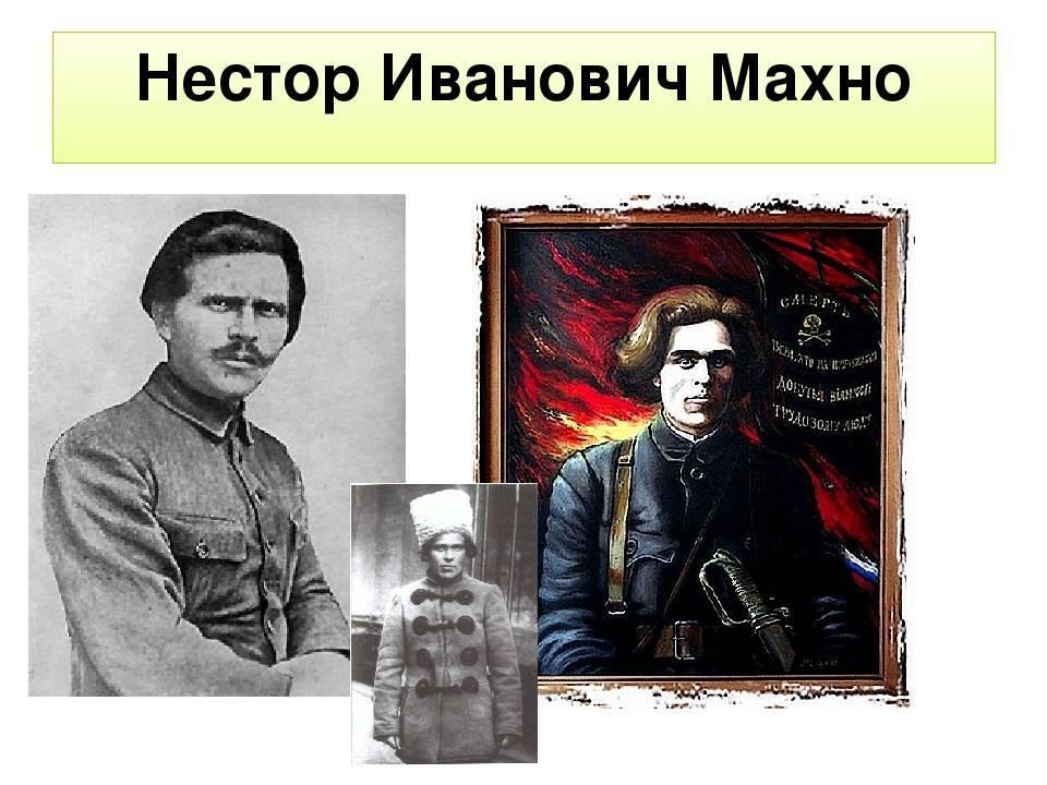 Махно нестор иванович — биография анархиста
