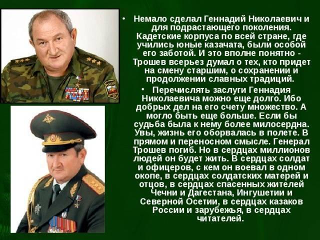 Трошев геннадий николаевич, подробная биография