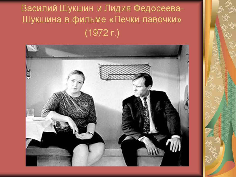 Василий шукшин — великий русский режиссер, а также писатель