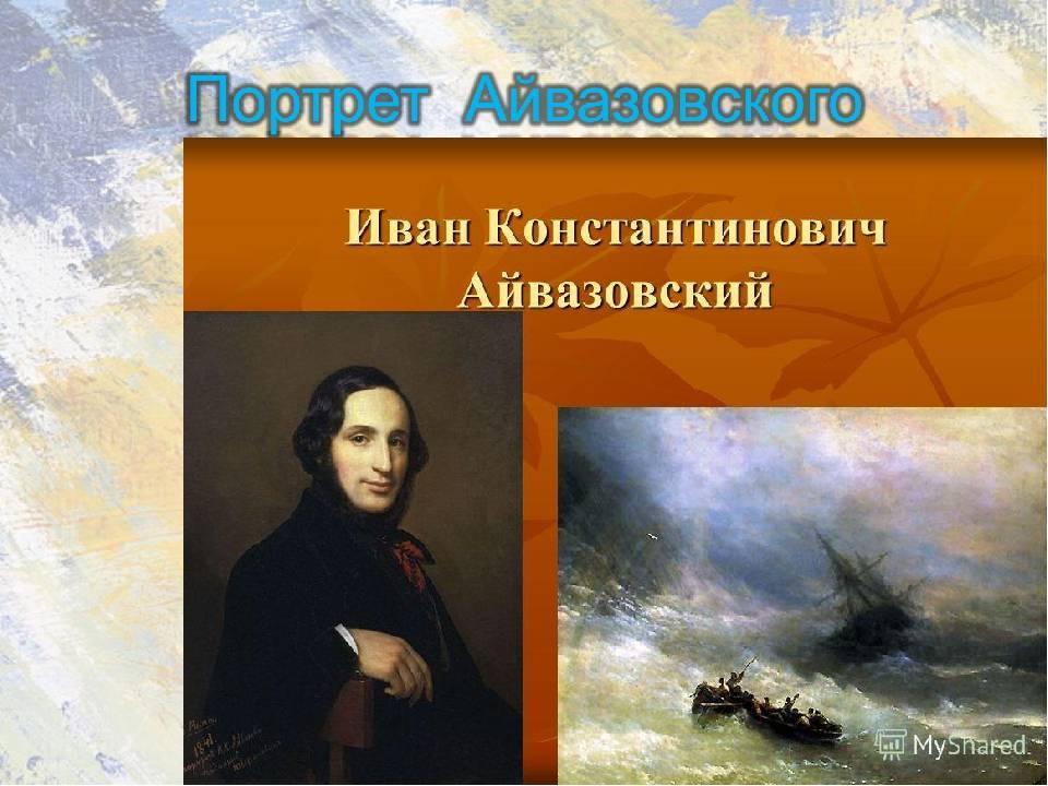Айвазовский: биография и личная жизнь