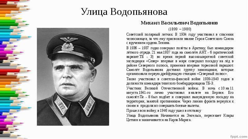 Водопьянов михаил васильевич википедия
