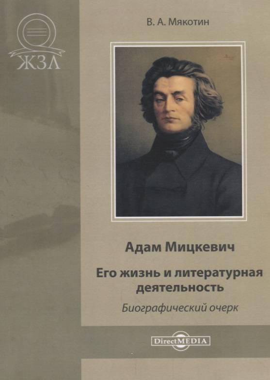 Мицкевич, адам википедия