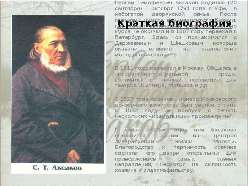 Биография Ивана Аксакова