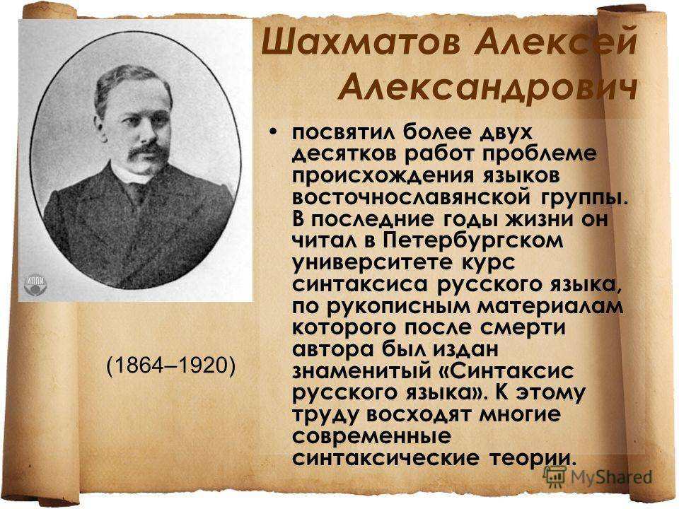 Шахматов, алексей александрович - вики