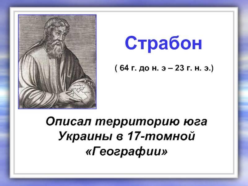 Страбон — cheops.the encyclopedia