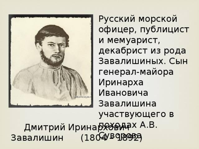 Дмитрий иринархович завалишин - вики