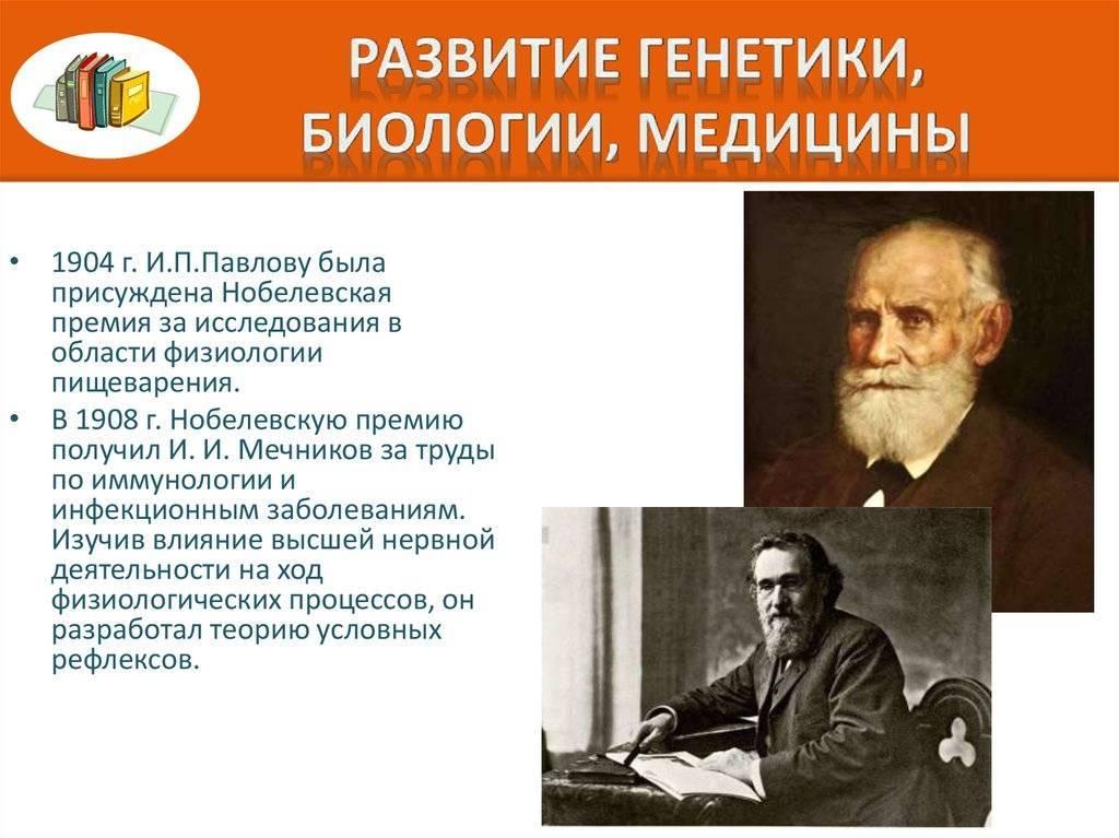 Русские ученые-биологи и их открытия