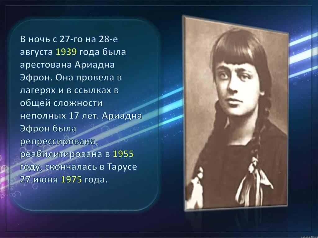 Биография марины цветаевой: интересные факты, личная жизнь