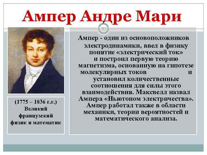 Андре-мари ампер: биография физика, интересные факты, открытия