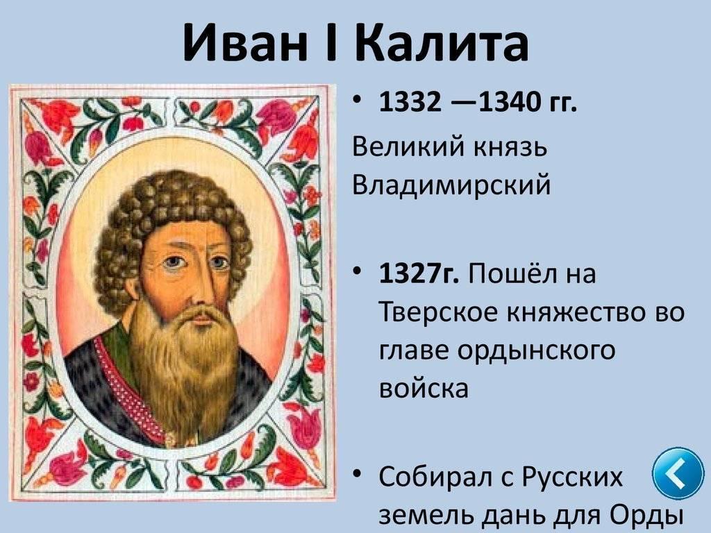 Иван калита - биография, информация, личная жизнь, фото, видео