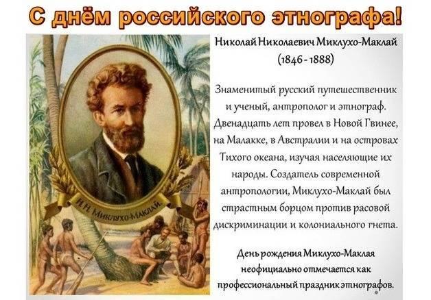 Миклухо-маклай, николай дмитриевич биография, основные работы